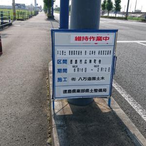 徳島北環状線道路整備