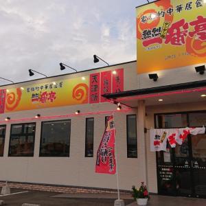 熱烈担々麺一番亭川内店