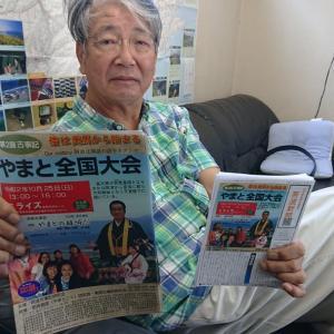 吾波新聞 阿波古事記研究会