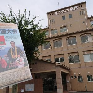 ホウエツ病院