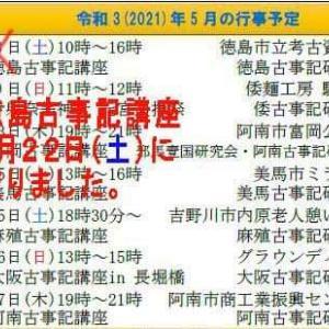 徳島古事記研究会の講座延期です。