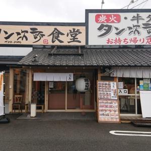 タン次郎食堂 オープン