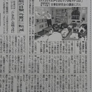 島根県での講演 地元夕刊紙面に