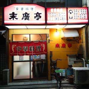 上海焼麺 末広亭