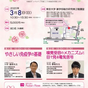 Ruban Rose マインドUp!勉強会 延期のお知らせ