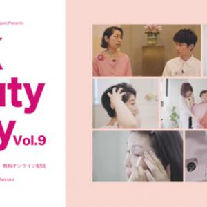 PINK Beauty Party