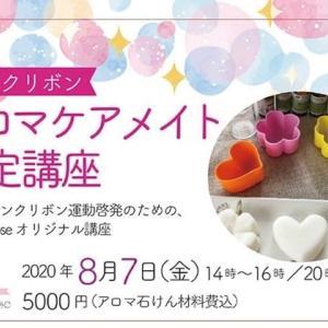 Ruban Rose オンライン・ボランティア講座(ピンクリボン・アロマケアメイト認定)