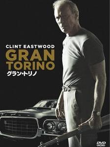 グラン・トリノ。