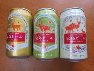 宮島ビール。