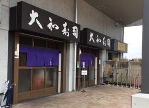 豊洲のすし屋「大和寿司」