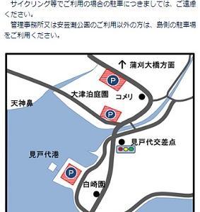 とびしま海道ライド 初ソロ