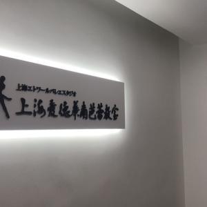虹橋本校7/25からNEW OPNE