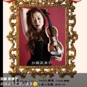 バイオリニストから学ぶ♡