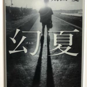 本『幻夏』