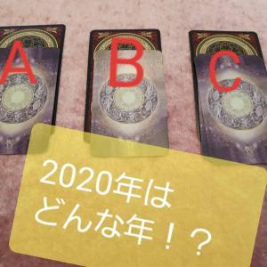 ★2020年はどんな年になる!?