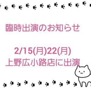 ★2/15・22 上野広小路店 臨時出演