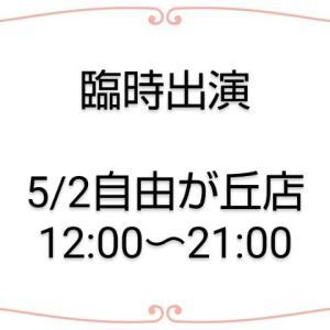 ★5/2(日) 自由が丘店 臨時出演