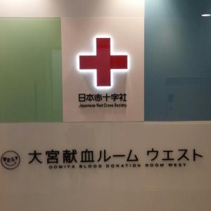 ★8月は献血ルームのタロット出演がお休みです