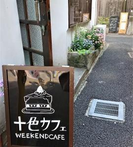 喫茶店「十色カフェ」