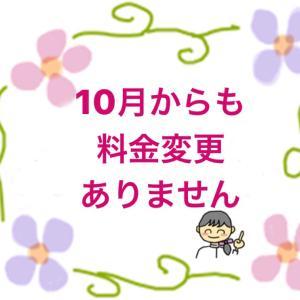 【料金体系】10月からも料金変更 ありません