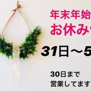 年末年始 お休みのお知らせ(31〜5日休み)2019〜2020年