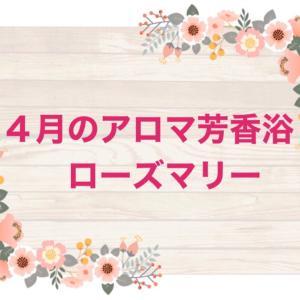 4月の抗菌アロマ芳香浴