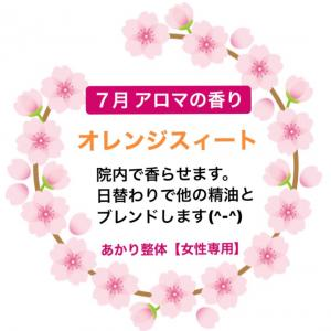 7月のアロマ芳香浴・7月のお休みカレンダー