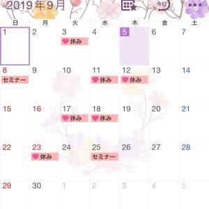 9月のお休みカレンダー