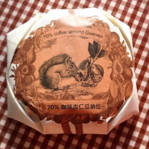 台中『宮原眼科』の【手作りチョコレートクッキー(巧克力手工餅乾)】