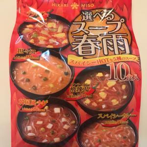 ひかり味噌【選べるスープ春雨】