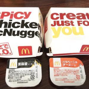 マクドナルド『チキンナゲット』食べ比べ