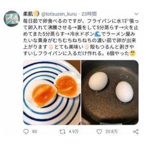 むちむちねちねちの茹で卵