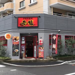 『宮崎辛麺屋 辛福 薬院店』で、食べたり呑んだり