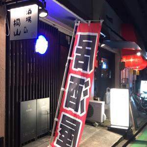 『酒場 桐山』で、食べ呑み