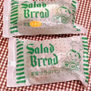 『てづくりパン パンのいえ』の【東洋軒直伝 本家サラダパン】