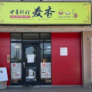『中華料理 麦香(メシャン)』で、中華定食ランチ