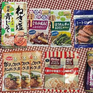 ハウス食品【ほうれん草のおひたし 柚子仕立て】