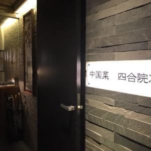 『中国菜 四合院凛丹』で、ランチ