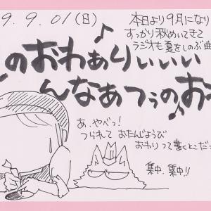 いちごえにっき☆9月号第1回