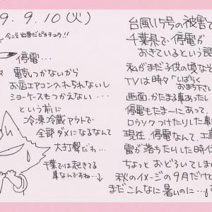 いちごえにっき☆9月号第2回