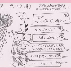 いちごえにっき☆9月号最終回