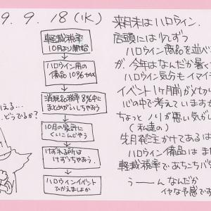 いちごえにっき☆9月号第3回