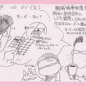 いちごえにっき☆10月号第1回