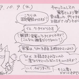 いちごえにっき☆10月号第2回