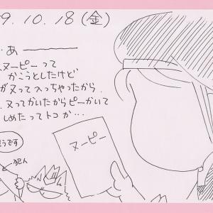いちごえにっき☆10月号第3回