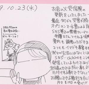いちごえにっき☆10月号第4回