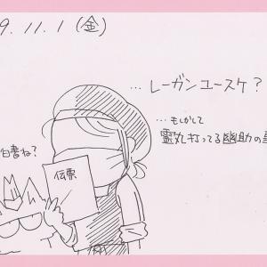 いちごえにっき☆11月号第1回