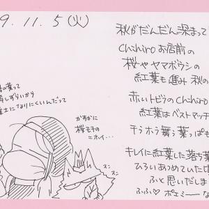 いちごえにっき☆11月号第2回