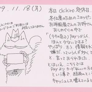 いちごえにっき☆11月号第3回