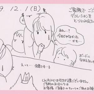 いちごえにっき☆12月号第1回